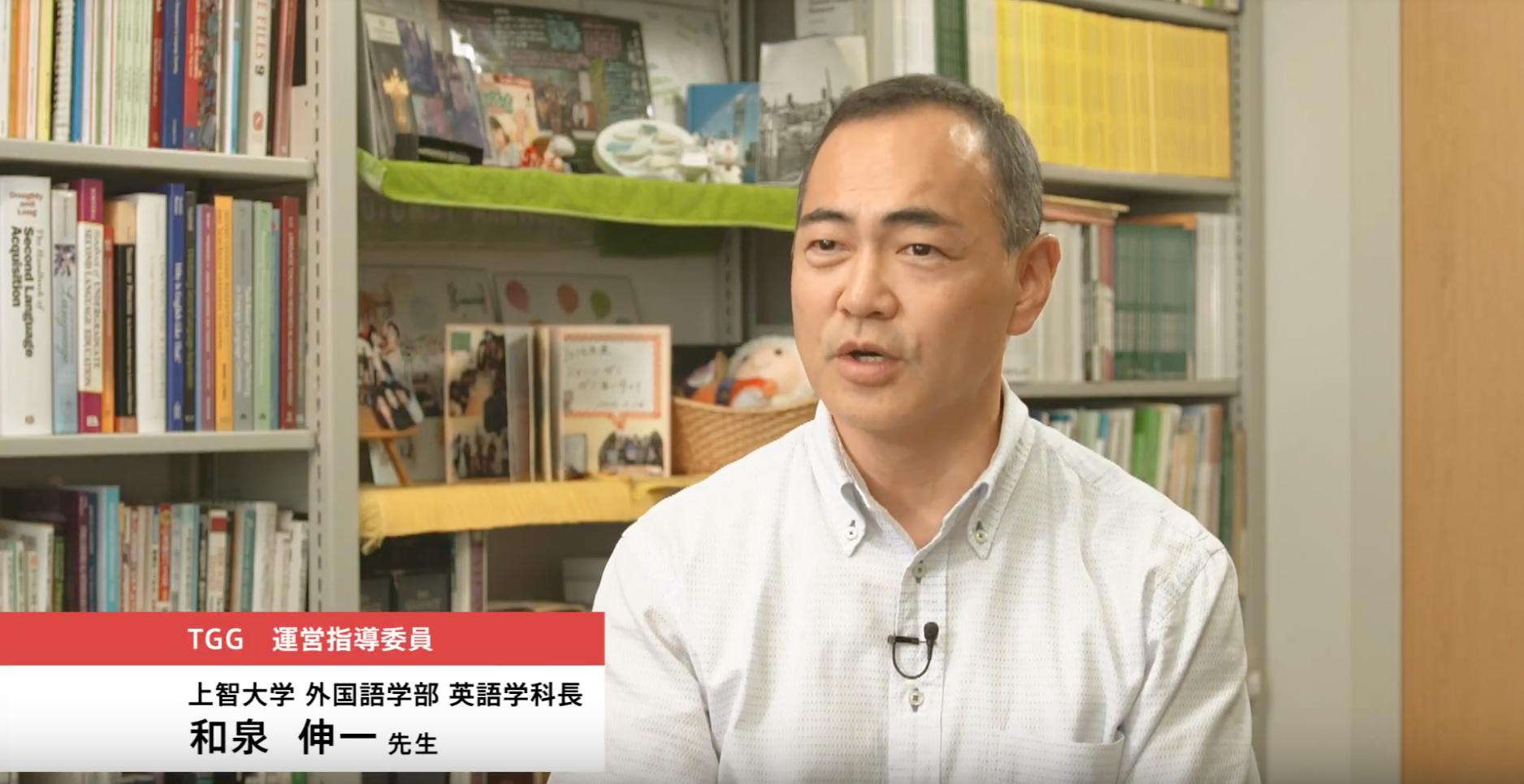 TGGのプログラムの根幹 CLILについて 上智大学・和泉伸一教授が 解説いたします【動画】