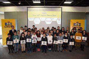 英単語力を競う大会「The Japan Times Bee」を開催