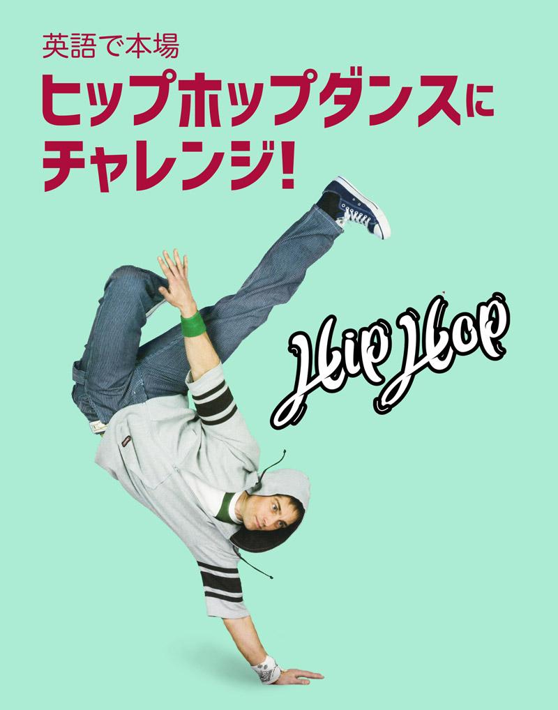 英語で本場ヒップホップダンスにチャレンジ!