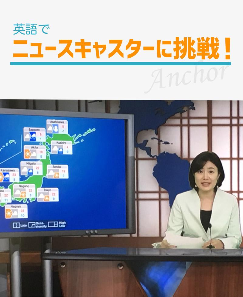 英語でニュースキャスターに挑戦!