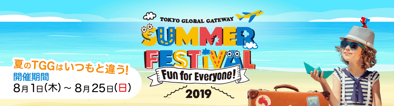 summer-festival-personal-pc