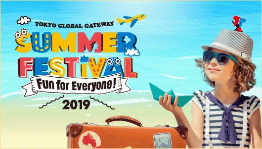 TGG SUMMER FESTIVAL 2019 (TGGサマーフェスティバル2019)