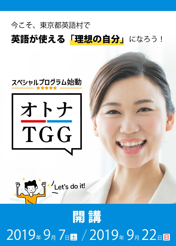 今こそ、東京都英語村で英語が使える「理想の自分」になろう!オトナTGG