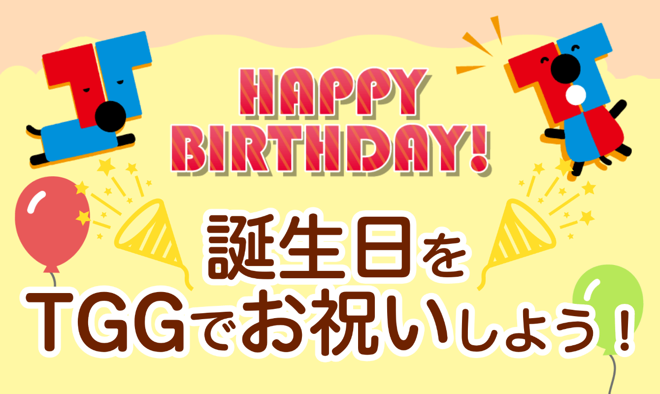 Celebrate your BIRTHDAY at TGG!!