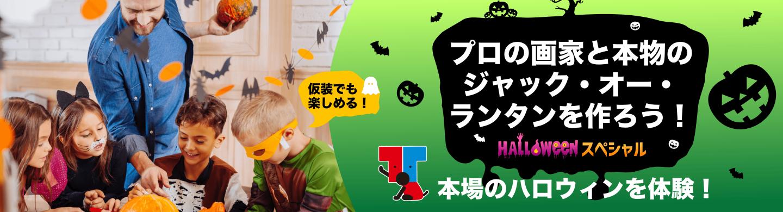 halloween-pc-painter-min