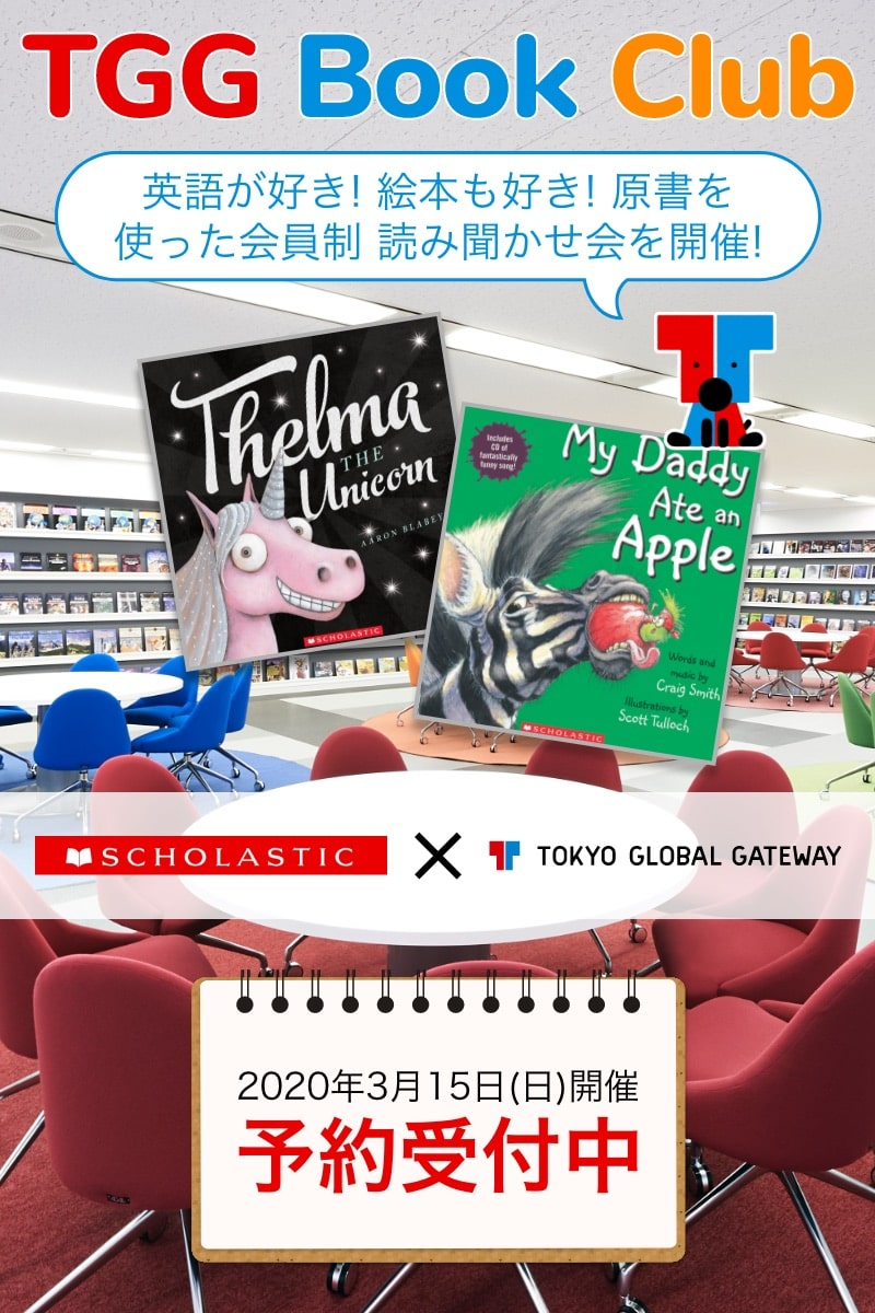 TGG Book Club 英語が好き!絵本も好き!原書を使った会員制 読み聞かせ会を開催!