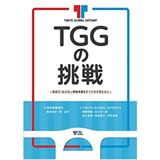 書籍『TGGの挑戦』をAmazonオンデマンドで発売開始!