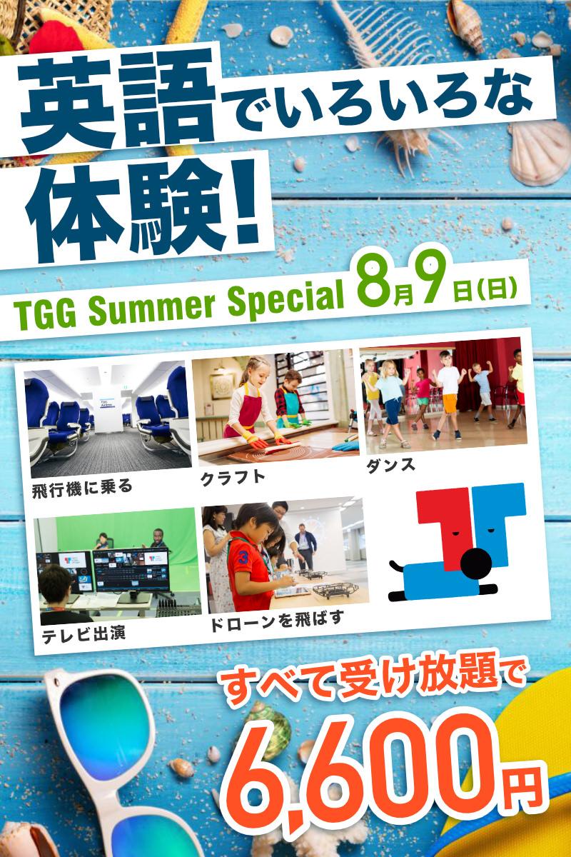 英語でいろいろな体験!TGGサマースペシャル 8月9日(日) すべて受け放題で6,600円(税込)