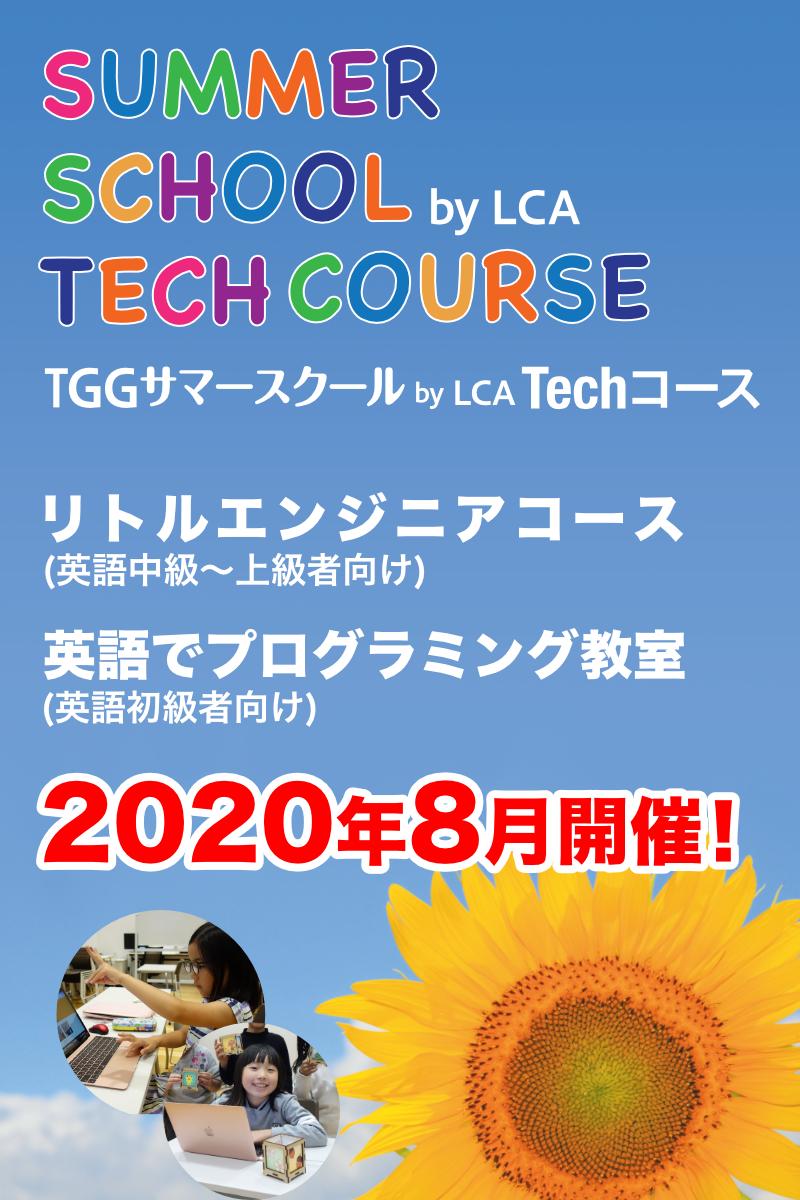 TGGサマースクール by LCA Techコース。2020年8月開催!