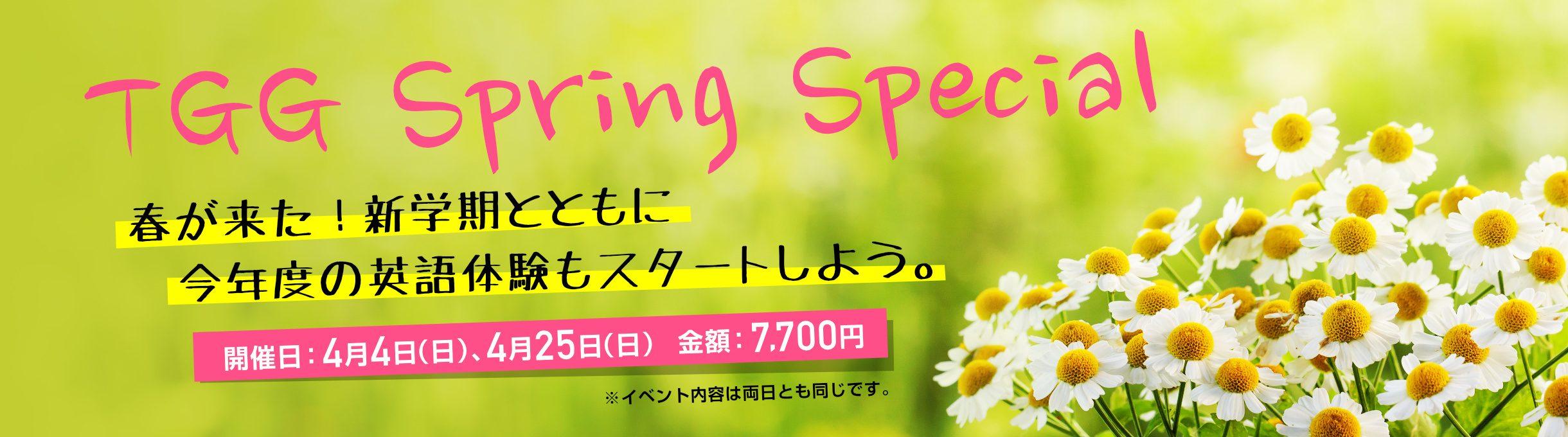 TGG Spring Special 春が来た!新学期とともに今年度の英語体験もスタートしよう。開催日: 4月4日(日)、4月25日(日) 金額: 7,700円 ※イベント内容は両日とも同じです。