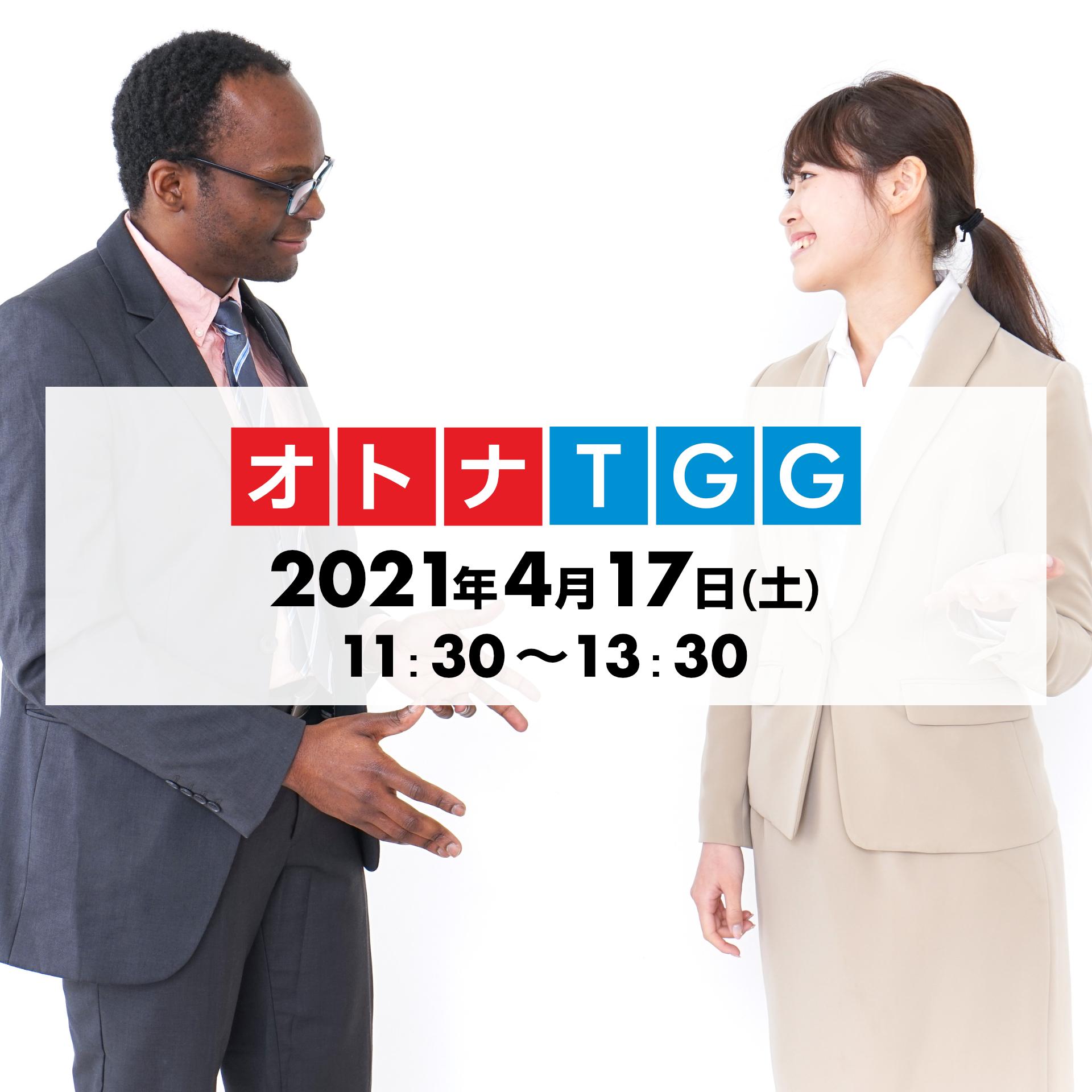 『オトナTGG』2021年4月17日(土) 11:30-13:30