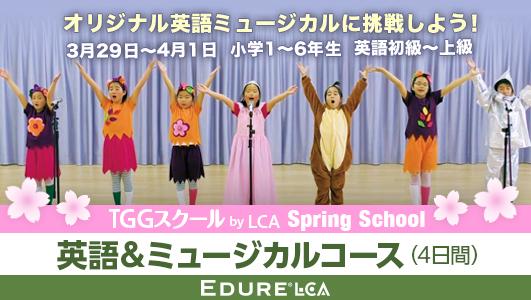 オリジナル英語ミュージカルに挑戦しよう!3月29日-31日、小学3-6年生 英語初級-上級 TGGスプリングスクール by LCA 英語&ミュージカルコース