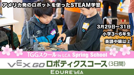 アメリカ発のロボットを使ったSTEAM学習、3月29日-31日 小学3-6年生生、英語中級以上「TGGスプリングスクール by LCA VEX GOロボティクスコース」