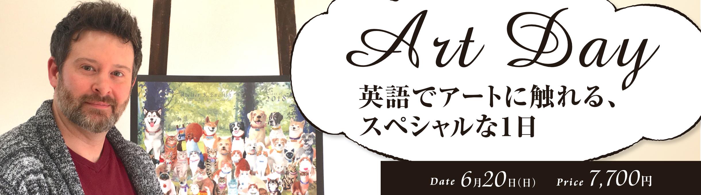 Art Day 英語でアートに触れる、スペシャルな1日。2021年6月20日(日)7,700円(税込)