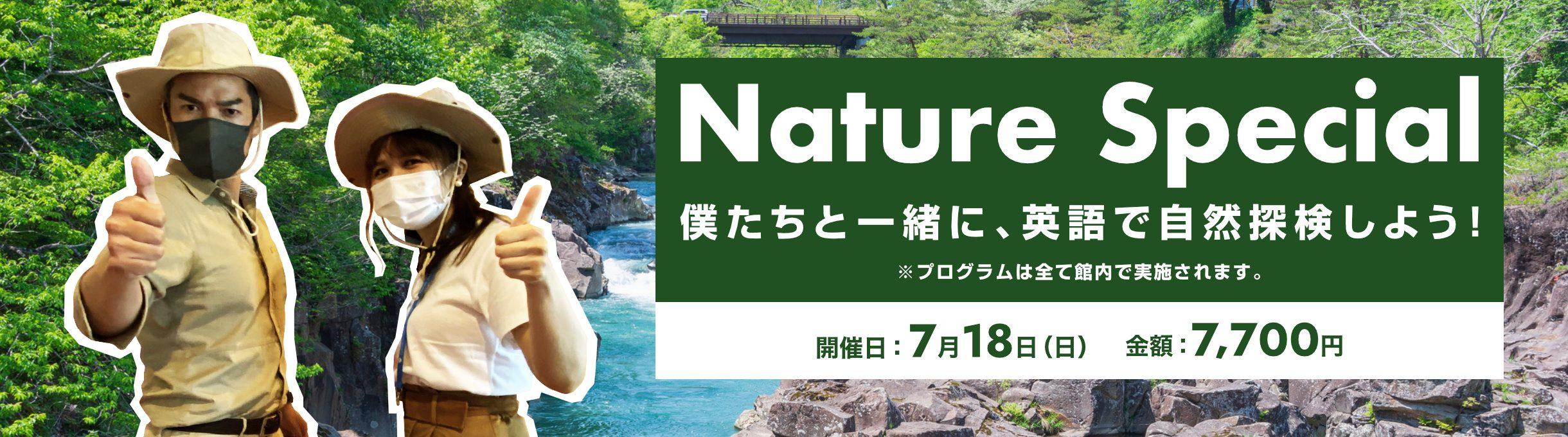 Nature Special 僕たちと一緒に、英語で自然探検しよう! 7月18日(日) 7,700円(税込)