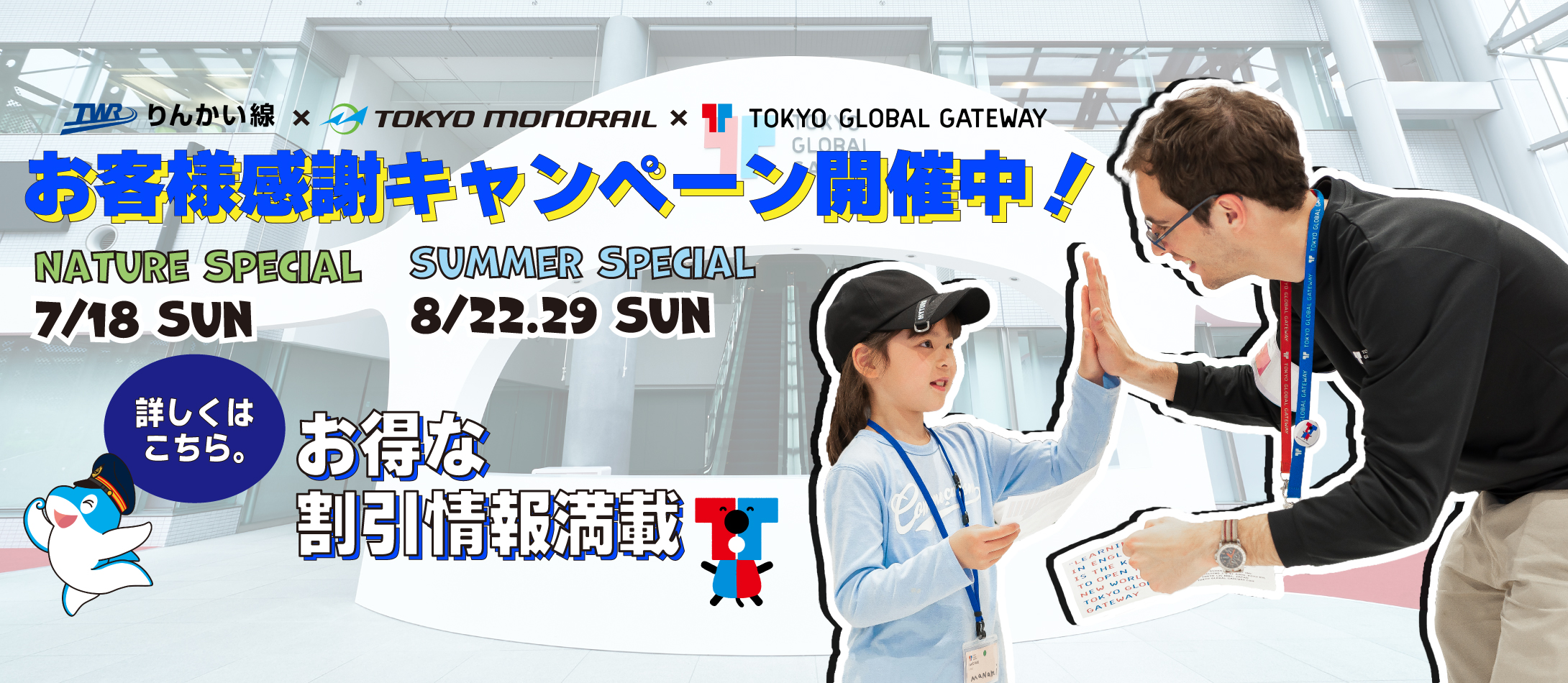 りんかい線×TOKYO GLOBAL GATEWAY お客様感謝キャンペーン