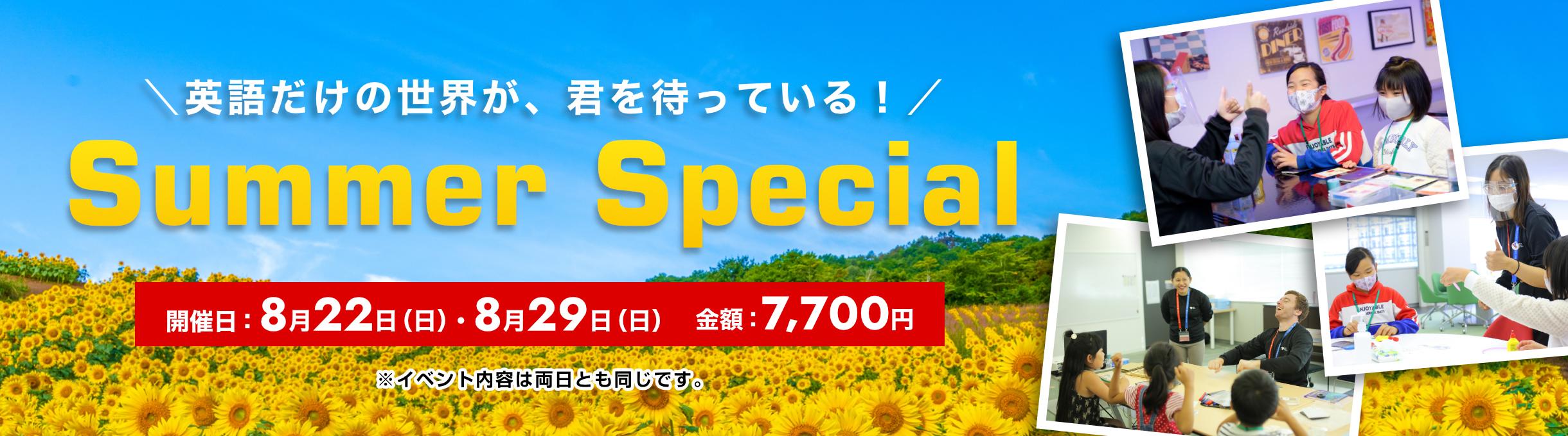 英語だけの世界が、君を待っている!Summer Special