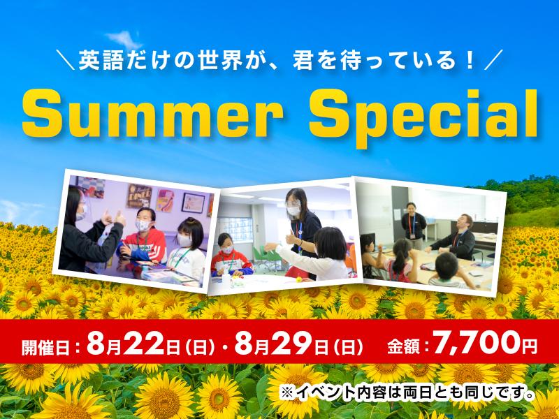 TGGサマースペシャル 英語だけの世界が、君を待っている!2021年8月22日(日)、8月29日(日)7,700円。
