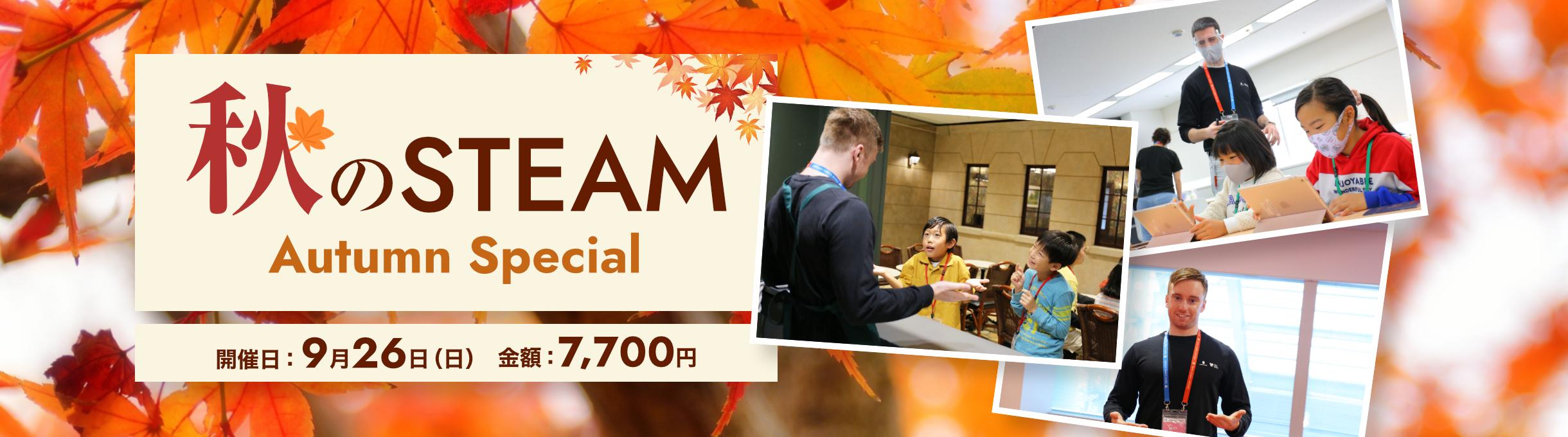 秋のSTEAM Autumn Special