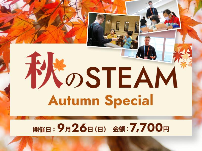 Autumn Special・秋のSTEAM