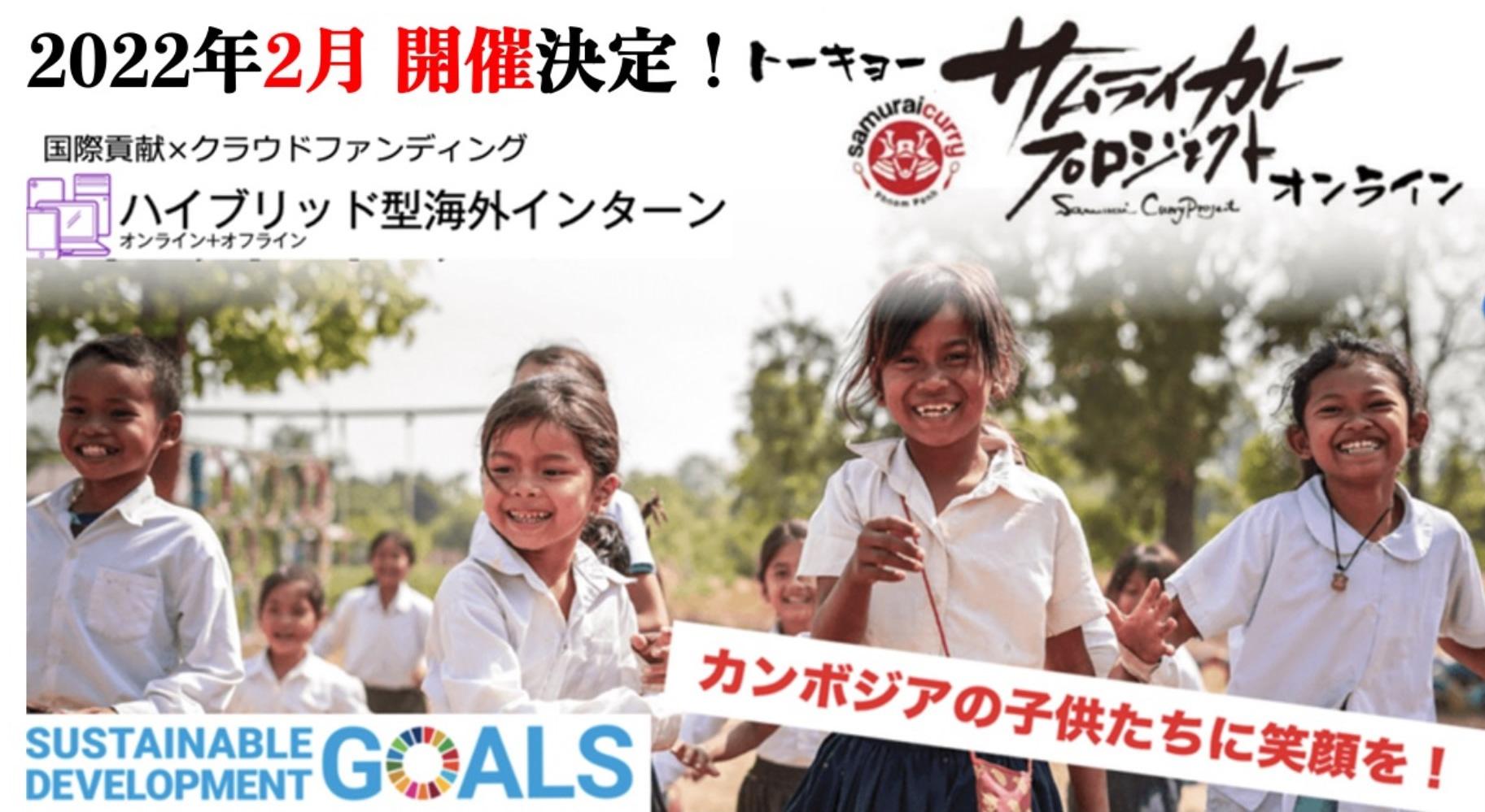 2022年2月開催決定!トーキョーサムライカレープロジェクトオンライン 国際貢献×クラウドファンディング ハイブリッド型海外インターン カンボジアの子供たちに笑顔を!