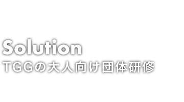 企業・大学・専門学校法人向け研修