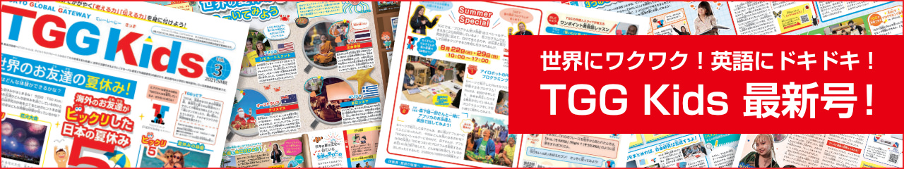 世界にワクワク!英語にドキドキ!TGG Kids 最新号!