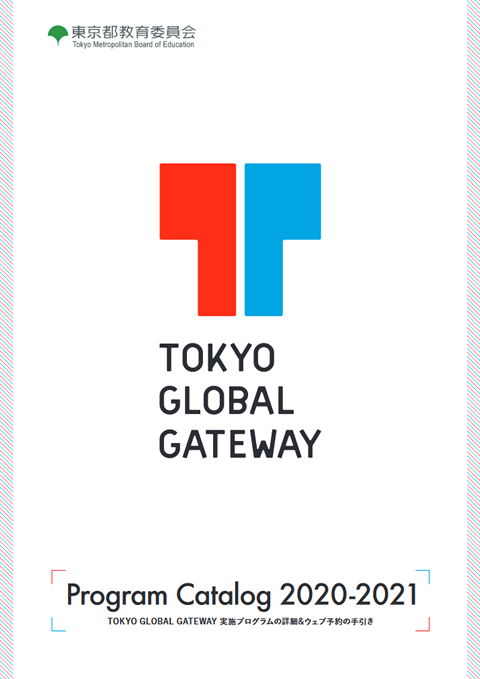 TOKYO GLOBAL GATEWAY プログラムカタログ 2020-2021