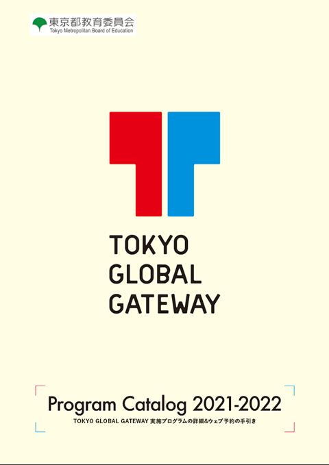 TOKYO GLOBAL GATEWAY プログラムカタログ 2021-2022