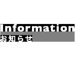 TOKYO GLOBAL GATEWAYからのお知らせ