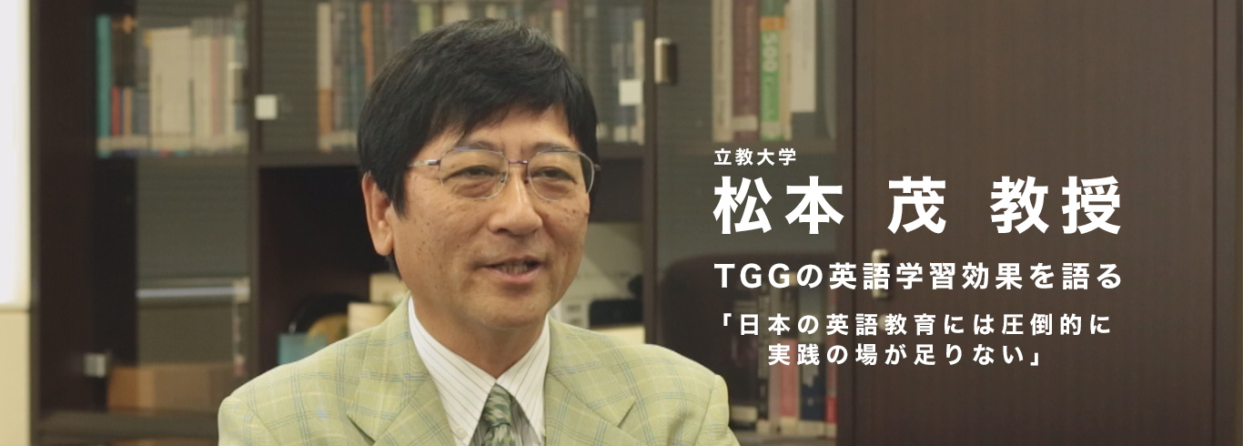 立教大学 松本 茂 教授、TGGの英語学習効果を語る