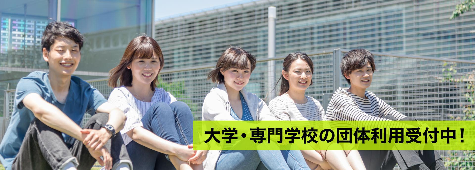 大学の団体利用スタート!