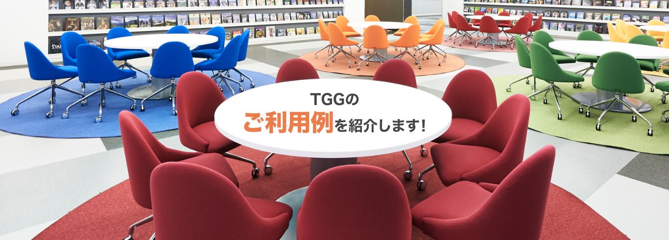TGGのご利用例を紹介します!
