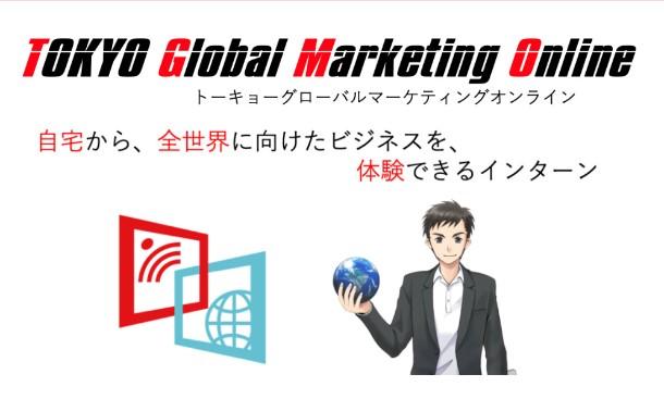 TOKYO Global Marketing Online 自宅から、全世界に向けたビジネスを、体験できるインターン。